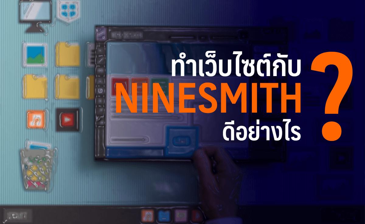 [Blog] ทำเว็บไซต์กับ Ninesmith ดีอย่างไร ?
