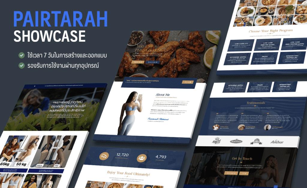 ตัวอย่างเว็บไซต์ Pairtarah