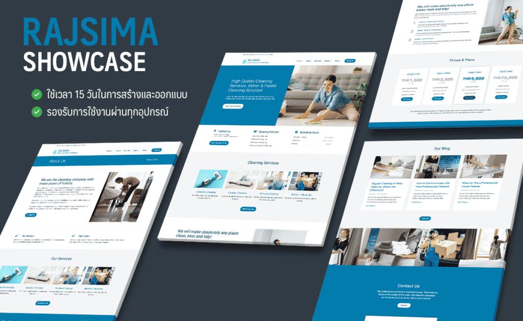 ตัวอย่างเว็บไซต์ Rajsima