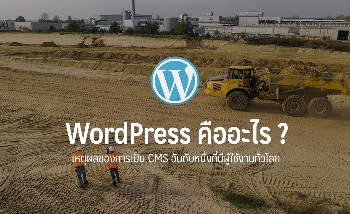 [Blog] WordPress คืออะไร ?